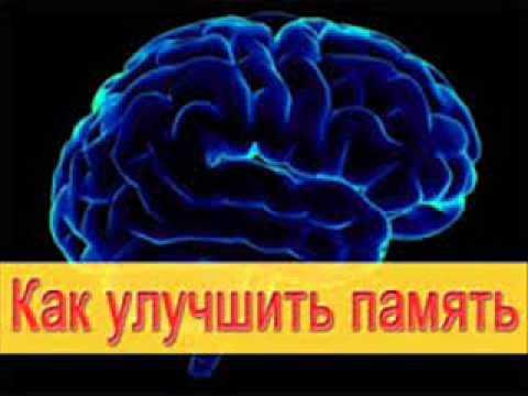 Простые приемы улучшения памяти