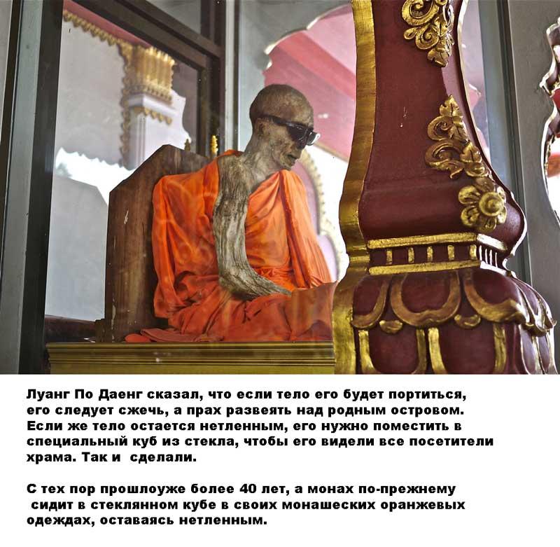 Луанг-Пхо-Даенга буддист