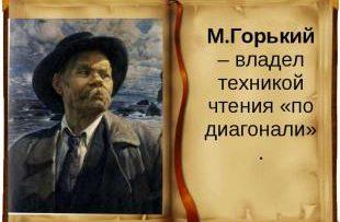 Максим Горький умел быстро читать