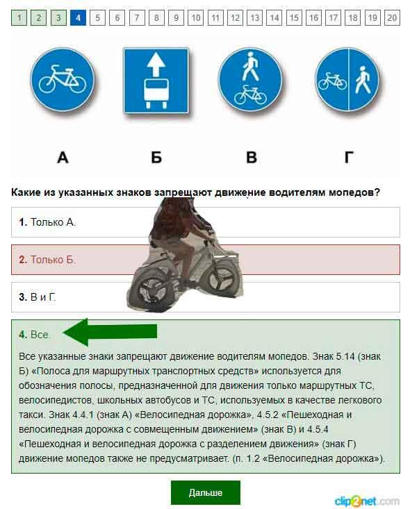 Какие из указанных знаков запрещают движение водителям мопедов