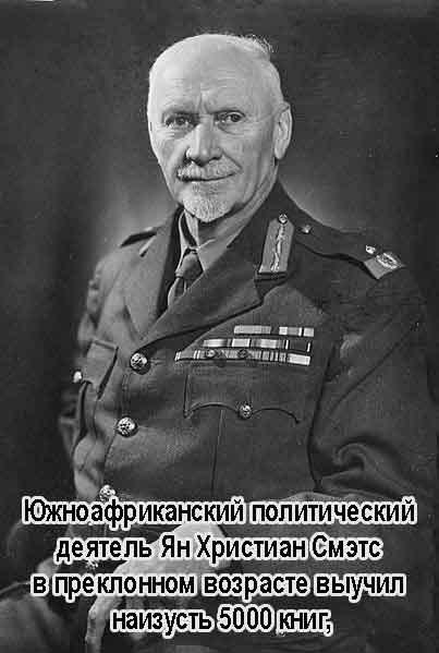 Ян Христиан Смэтс 1947 год