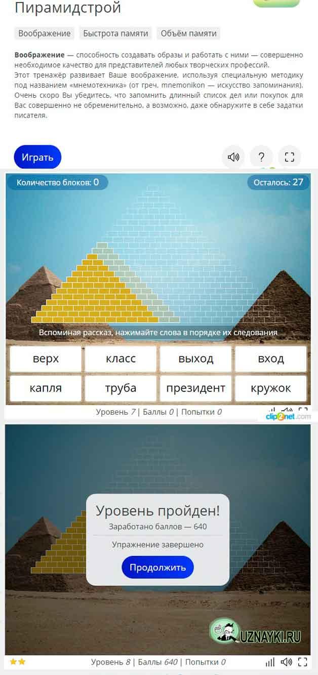 Пирамидстрой