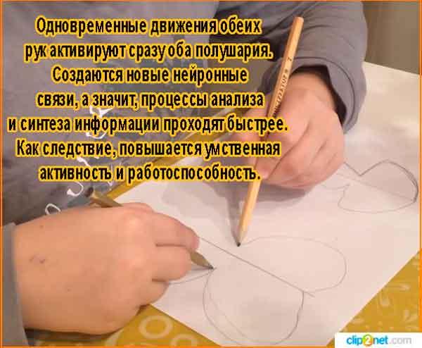 Рисуем-двумя-руками