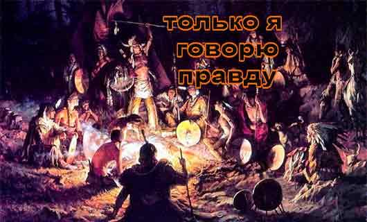 На собрании совета племени выступали 80 человек
