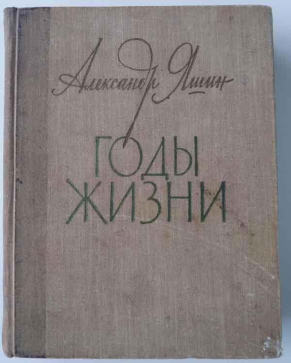 Годы жизни Александр Яшин